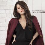 ダレノガレ明美さんが古着買取のフクウロの宣伝キャラクターに